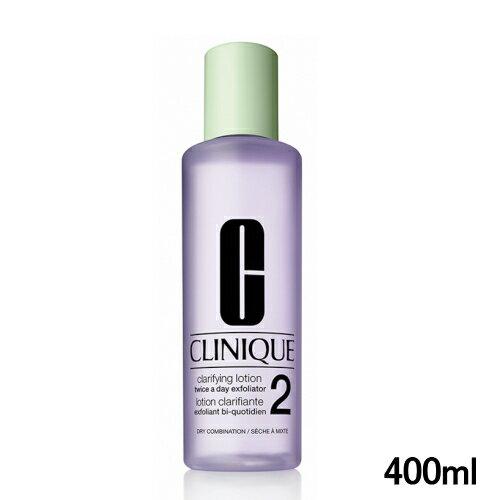 【クリニーク】クラリファイングローション2 (乾燥〜混合肌) 400ml