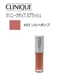 ※ミニ【クリニーク】クリニークポップスプラッシュ #03 sorbet pop (ミニサイズ) 1.5ml ※定形外送料無料※規格内
