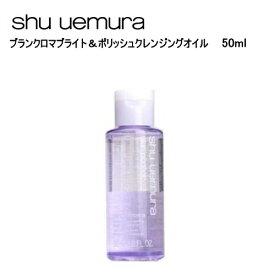 ※ミニ 【シュウウエムラ】ブランクロマブライト&ポリッシュクレンジングオイル(ミニサイズ) 50ml