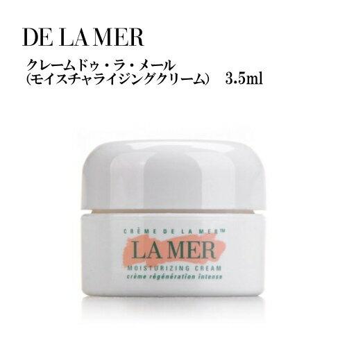 ※ミニ 【ドゥラメール】クレームドゥ・ラ・メール (モイスチャライジングクリーム)(ミニサイズ)3.5ml