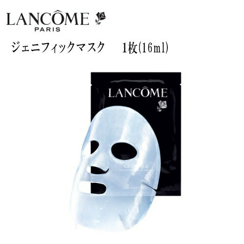 【ランコム】ジェニフィックマスク 1枚(16ml)