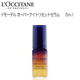 ※ミニ【ロクシタン】イモーテルオーバーナイトリセットセラム (ミニサイズ) 5ml