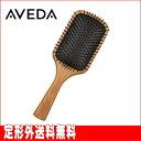 【アヴェダ】パドルブラシ (AVEDA/ヘアブラシ) ※定形外送料無料