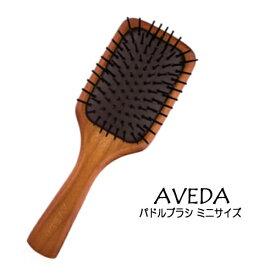 【アヴェダ】ミニパドルブラシ (AVEDA/ヘアブラシ) ミニサイズ ※定形外送料無料