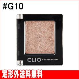 【CLIO】クリオ プロシングルシャドウ #G10 (1.5g) ※国内発送 ※定形外送料無料