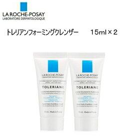 ※ミニ【ラロッシュポゼ】トレリアンフォーミングクレンザー(ミニサイズ) 15ml×2