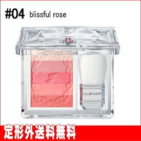 【ジルスチュアート】ブルーミングデューオイルインブラッシュ #04 blissful rose (5.4g) ※定形外送料無料