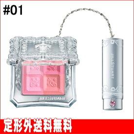 【ジルスチュアート】ミックスブラッシュコンパクトN #01 baby blush (8g) ※定形外送料無料