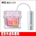 【ジルスチュアート】ミックスブラッシュコンパクトN #02 fresh apricot (8g) ※限定コンパクト ※定形外送料無料