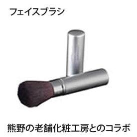 ルナレーナ 携帯用フェイスブラシ【熊野の老舗化粧工房とのコラボ】