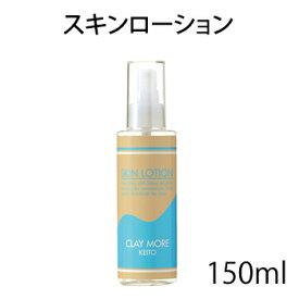 スキンローション((150ml)(乾燥・脂肌両タイプ化粧水)ルナレーナ