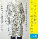 【 百貨店 販売 】【 日本 製】 北欧 風の かわいい 大きな 花 柄の おしゃれ 割烹着 ( かっぽうぎ スモック ) 母の…