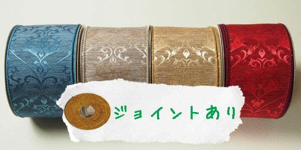 【ルナリボン】キャッスル 太巾ワイヤーリボン 9M/巻 つなぎ目あり特別価格