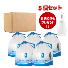【5個セット】ITOクレンジングタオル 使い捨て フェイスタオル 洗顔 化粧 メイク落とし クレンジング
