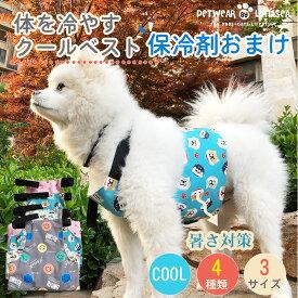 【期間限定100円OFFクーポン】犬クールベスト 国産保冷剤付き 夏服クール フルクールひんやりグッズ ペット用暑さ対策 犬用猫用 熱中症対策 冷却 体冷やす