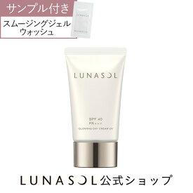ルナソル グロウイングデイクリームUV SPF40・PA+++(40g)【ルナソル】[日焼け止め]