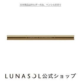 ルナソル スタイリングアイブロウペンシル(ホルダー)(0.01g)【ルナソル】