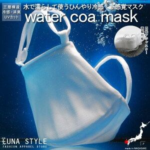 冷感マスク濡らして使う立体マスク繰り返し使える水おしゃれマスクファッションメッシュ素材クールマスク洗えるウォーターコアマスクレディースメンズML調整可能予防日本製大人1枚wcm0002【メール便送料無料】※代引き不可