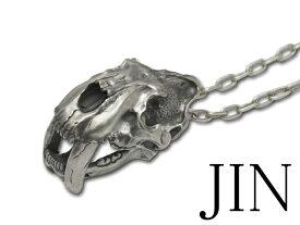 "JIN[サーベルタイガー ""スミロドン"" ペンダント](シルバーアクセサリー/シルバー925/Silver925/ジン/SASUKE/サスケ/ペンダント/ネックレス/メンズ/ユニセックス/スカル)"