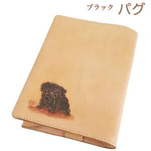 パグ ブックカバー 文庫 トールサイズ 革 犬 かわいい pug 黒パグ のブックカバー 本革 パググッズ パグ雑貨 ペット雑貨
