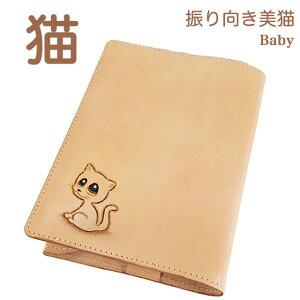 ねこ ブックカバー 文庫 革 猫 レディース かわいい 振り向き美猫 baby のブックカバー 本革 ネコ雑貨 ネコグッズ