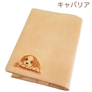 ブックカバー 文庫 革 犬 かわいい キャバリア のブックカバー 本革 ペットグッズ キャバリアグッズ dog bookcover
