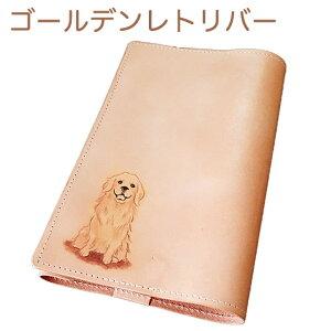 ゴールデンレトリバー ブックカバー 新書 革 犬 かわいい のブックカバー 本革 dog ペットグッズ 名入れ可 ゴールデンレトリバーグッズ