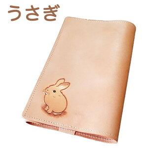 ブックカバー 新書 革 かわいい ウサギのブックカバー 本革 名入れ無料