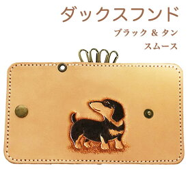 キーケース 革 レディース かわいい 犬 ミニチュアダックスフンド スムース ブラック タン ダックスフンド 本革 名入れ可 カービングキーケース ダックスフンドグッズ