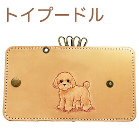 トイプードル キーケース 革 レディース かわいい 犬 本革 名入れ可 カービングキーケース イヌ dog keycase プードル雑貨 トイプードルグッズ