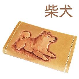 柴犬 コインケース レディース かわいい 革 いぬ 小銭入れ カードケース 柴犬グッズ 柴犬雑貨