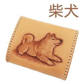 柴犬 コインケース 小銭入れ かわいい メンズ レディース ギフト 牛革 本革 革 本皮 レザー コンパクト 小型 可愛い 誕生日 柴犬雑貨 柴犬グッズ