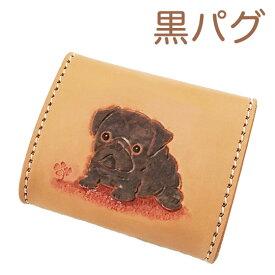 コインケース レディース 黒パグ 犬 小銭入れ レディース こぜにいれ コインケース ギフト プレゼント 本革 カービングコインケース pug