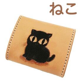 コインケース レディース メンズ 可愛い シンプル 本革 小銭入れ 使いやすい コンパクト ねこ 黒猫 クロネコ ネコ雑貨 ネコグッズ