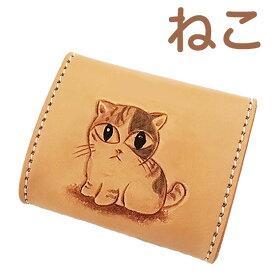 猫コインケース レディース メンズ 可愛い シンプル 本革 小銭入れ 使いやすい コンパクト 送料無料 ねこ ミケ猫 ネコグッズ 猫雑貨