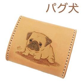 コインケース レディース パグ犬 小銭入れ レディース こぜにいれ コインケース ギフト プレゼント 本革 カービングコインケース pug