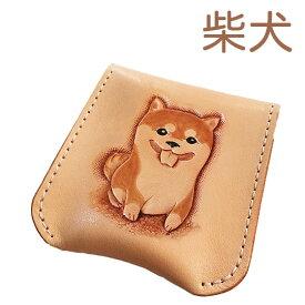 コインケース レディース メンズ 犬 柴犬 可愛い シンプル 本革 小銭入れ 使いやすい コンパクト 犬雑貨 犬グッズ 柴犬雑貨 柴犬グッズ