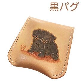 コインケース レディース メンズ 犬 パグ 黒 可愛い シンプル 本革 小銭入れ 使いやすい コンパクト 犬雑貨 犬グッズ パグ雑貨 パググッズ