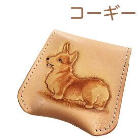 コインケース レディース メンズ 犬 コーギー 可愛い シンプル 本革 小銭入れ 使いやすい コンパクト 犬雑貨 犬グッズ コーギー雑貨 コーギーグッズ