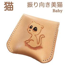 コインケース レディース メンズ 振り向き美猫 baby 可愛い シンプル 本革 小銭入れ 使いやすい コンパクト ねこ ネコ雑貨 ネコグッズ