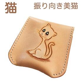コインケース レディース メンズ 振り向き美猫 可愛い シンプル 本革 小銭入れ 使いやすい コンパクト ねこ ネコ雑貨 ネコグッズ