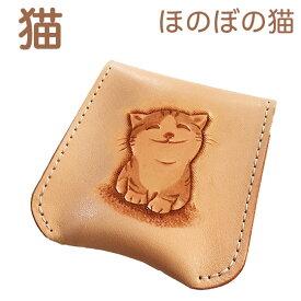 コインケース レディース メンズ ほのぼの猫 可愛い シンプル 本革 小銭入れ 使いやすい コンパクト ねこ ネコ雑貨 ネコグッズ