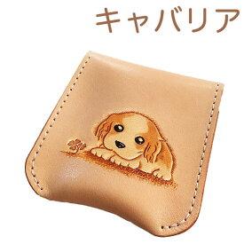 コインケース レディース メンズ 犬 キャバリア 可愛い シンプル 本革 小銭入れ 使いやすい コンパクト 犬雑貨 犬グッズ キャバリア雑貨 キャバリアグッズ
