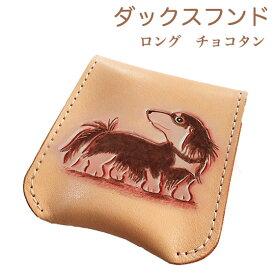 コインケース レディース メンズ 犬 ダックスフンド ロング チョコタン 可愛い シンプル 本革 小銭入れ 使いやすい コンパクト 犬雑貨 犬グッズ ダックスフンド雑貨 ダックスフンドグッズ