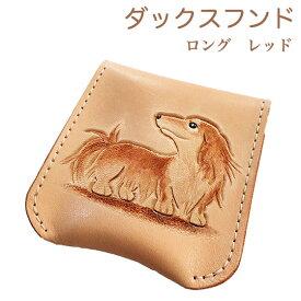 コインケース レディース メンズ 犬 ダックスフンド ロング レッド 可愛い シンプル 本革 小銭入れ 使いやすい コンパクト 犬雑貨 犬グッズ ダックスフンド雑貨 ダックスフンドグッズ