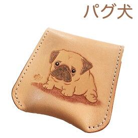 コインケース レディース メンズ 犬 パグ 可愛い シンプル 本革 小銭入れ 使いやすい コンパクト 犬雑貨 犬グッズ パグ雑貨 パググッズ
