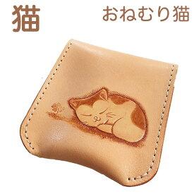 コインケース レディース メンズ おねむり猫 可愛い シンプル 本革 小銭入れ 使いやすい コンパクト ねこ ネコ雑貨 ネコグッズ
