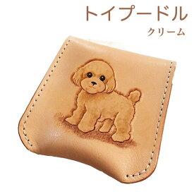 コインケース レディース メンズ 犬 トイプードル 可愛い シンプル 本革 小銭入れ 使いやすい コンパクト 犬雑貨 犬グッズ トイプードル雑貨 トイプードルグッズ