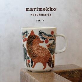 【 数量限定 】marimekko マリメッコ マグカップ 250ml Ketunmarja ケトゥンマルヤ DGR ※1個単位での販売 / 北欧雑貨 北欧 雑貨 フィンランドブランド おしゃれ かわいい プレゼント