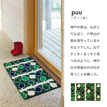 玄関マット室内用KobeMuotoCollectionKleen-Tex45×75cm全7種雑貨おしゃれかわいい